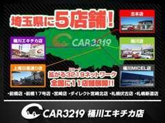 埼玉県に5店舗!広がる3219ネットワーク!