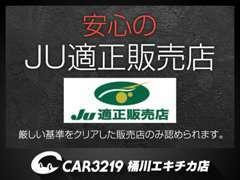 当社は厳しい基準をクリアしてJU適正販売店に認定されました!