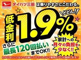ダイハツ三田店では低金利1.9% リース販売・残価設定クレジットとは違います!!詳しくはこちらまでお問合せ下さい。無料電話番号0066-9757-870325