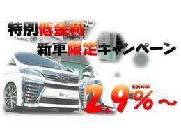 特別新車低金利『実質年率2.9%』最長120回OK!!残価自由返済型OK!!ご希望通りのオーダーメイドローンを実現します!!