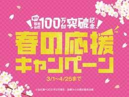 【春の応援キャンペーン】4/25まで春の応援キャンペーンを開催!!お得なセール車両ご用意しております。ぜひこの機会にご来店お待ちしております。
