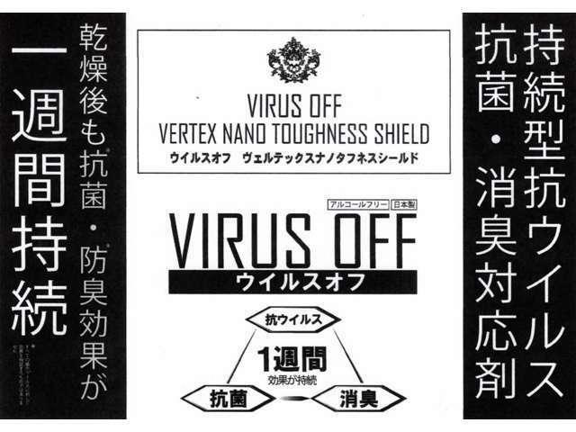 店内や納車前のお車にもウィルス対策をしています。VIRUS OFFは店頭でもご購入ができます。