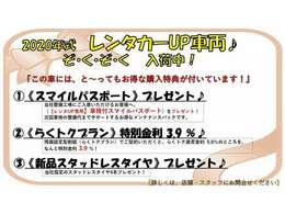 レンタカーUP入荷♪ 購入特典 1.車検付きスマイルパスポート付き! 2.らくトク特別金利3.9%