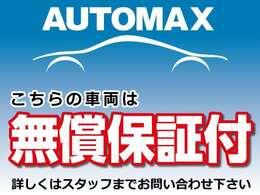 ◆こちらの車両は、ご納車日から6ヶ月もしくは5,000kmいずれか早く達するまで無償の保証が付いております。◆◆保証内容につきましてはお問い合わせください。◆