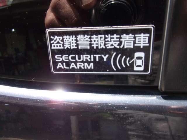 セキュリティーアラーム装着車