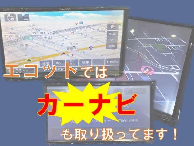 軽自動車専門店エコットではカーナビも取り扱っております☆詳しくはスタッフまで!