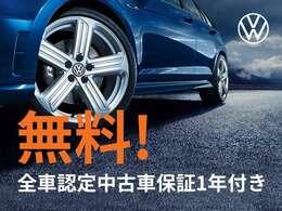 弊社認定中古車は全車無料1年保証付き!さらに有償にて延長保証制度あり!最長2年間!