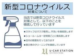 ネッツ富山のU-Carステーションは、新型コロナウイルスおよび感染症の対策として上記をはじめ様々な対策をしております。安心してご来店ください。