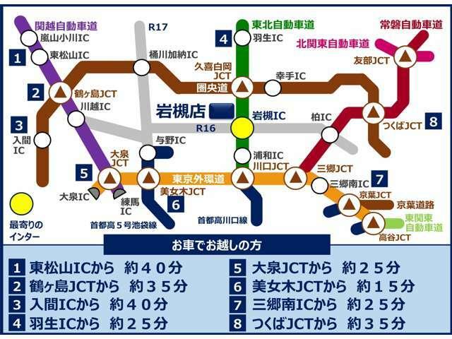 """大型専門店!東北自動車道""""岩槻インターチェンジ""""そば♪電車でお越しの場合は東武アーバンパークライン""""岩槻駅""""まで来ていただければお迎えに上がります♪"""