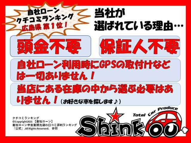 福山支店、9月オープンいたしました!!多数の方にご来店いただいてます!!福山・尾道・三原地域密着型のお店を目指しております!!