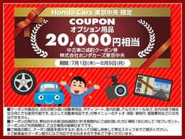 ■用品クーポンプレゼント■ホンダーカーズ東京中央から、日頃の感謝を込めて。■クーポンの発行は、ホンダカーズ東京中央の中古車(自他銘問わず)を期間内ご成約1台に1枚プレゼント。■対象品は取り扱い自動車用品