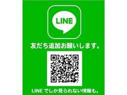 【LINEID:@156cwpwd】最新の在庫情報やフェア情報をお届けします♪お気軽に追加・ご連絡お待ちしております!