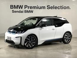 BMW i3 アトリエ レンジエクステンダー装備車 認定中古車 120Ah LCI