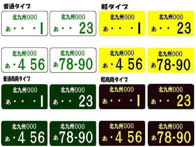 Bプラン画像:プラス1万円でお客様のお好きなナンバーをお付けします。誕生日・記念日・ラッキーナンバー等ご指定ください。※遠方のお客様や番号によっては取得できない場合もございます。
