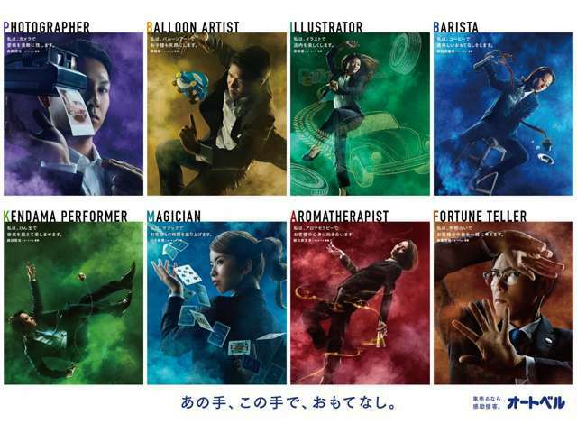 Aプラン画像:◆「一人一芸プロジェクト」が2019年度グッドデザイン賞受賞◆://autobell.co.jp/hitori_ichigei/◆YouTubeで公開中◆