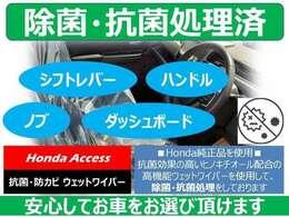 当店展示車はヒノキチオール配合の高機能フェットワイパーで除菌・抗菌処理をしております。