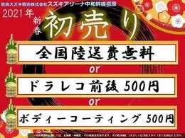 当月の特典と致しまして、中古車をご成約の方に、前後ドライブレコーダー・ボディーコーティング500円・陸送費無料のどれか一つお選び頂けます!