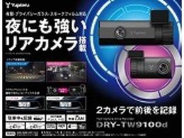 ご成約特典!ご契約者様全員にユピテルorコムテックorKENWOOD製前後新品ドライブレコーダーをお取付け込みでサービスさせて頂きます。
