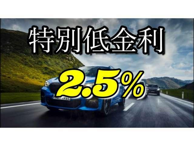 提携ローン会社協賛!コロナ支援特別低金利:2.5%にてご案内致します!