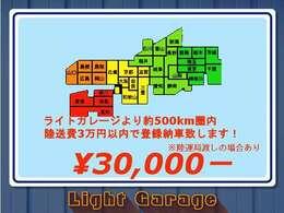 ライトガレージより500km圏内上限3.3万円にて登録納車キャンペーン中です!