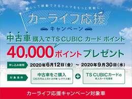 ♪カーライフ応援キャンペーン開催中♪9月30日までトヨタ車の中古車ご購入+TS CUBICカードで40000ポイントプレゼント中!詳しくは当店スタッフまでお問い合わせくださいませ。