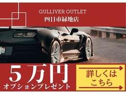 今がお得!7月末まで!!オプション5万円選べます。ドライブレコーダーやETCやボディーコーティングはいかがですか?
