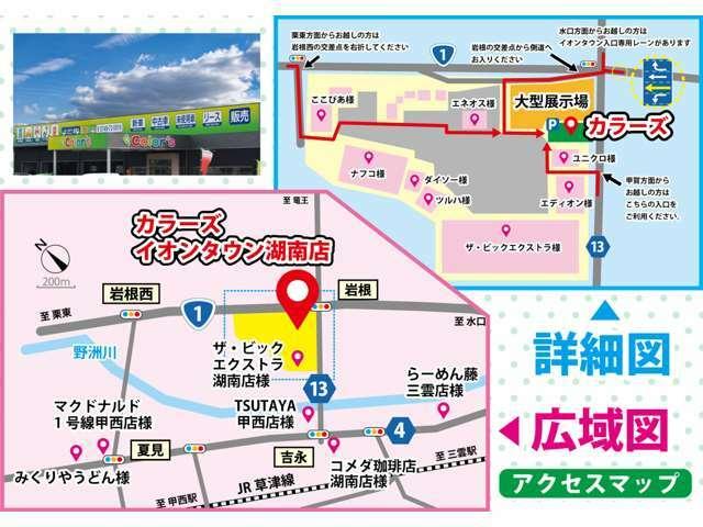 【アクセス便利】当店は竜王IC・栗東湖南ICから車で15分。滋賀県湖南市にある大型ショッピングセンター『イオンタウン湖南』内にある自動車販売店です。お買い物ついでにお気軽にお立ちよりください。