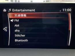 【マツダコネクトナビ】aha/Sticher/USB/AUX/Bluetooth/CD/DVD/フルセグTV