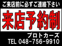 ◆お願い◆ ご来店頂く際は必ず在庫の確認とご来店予定日時のご予約をお願いしております。