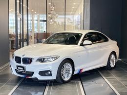 BMW 2シリーズクーペ 220i Mスポーツ 弊社下取り禁煙1オーナー車 軽減ブレーキ