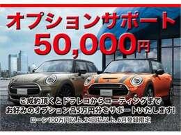 期間限定MINI NEXT50,000円オプションサポート!ドラレコからコーティングまでお好みのオプション品5万円分をサポートいたします。※ローン100万円以上、24回払以上、6月登録限定が条件です