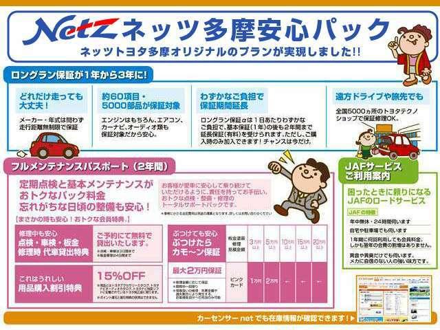 当社オリジナルFMP(フルメンテナンスパスポート)付き☆2年間の点検及び車検を含めたメンテナンス費用をお得なパックに致しました。詳細はスタッフまで。