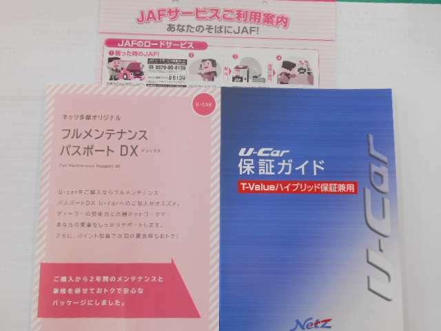 Aプラン画像:【Aプラン】JAF・ロングラン保証+2年・メンテナンスパスポート(FMP)が付帯されております!