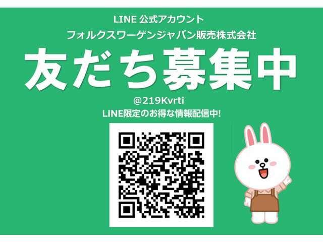 ★LINE友達募集中★フォルクスワーゲンジャパン販売株式会社公式LINEです。弊社だけのお得な情報をお届け中です!