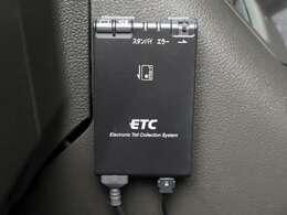 【ETC車載器】高速道路の料金所をノンストップで通行できるだけではなく、時間帯や休日によって特典も適用されるので、夜のドライブや遠出が多いお客様には大変お得な装備となっております。