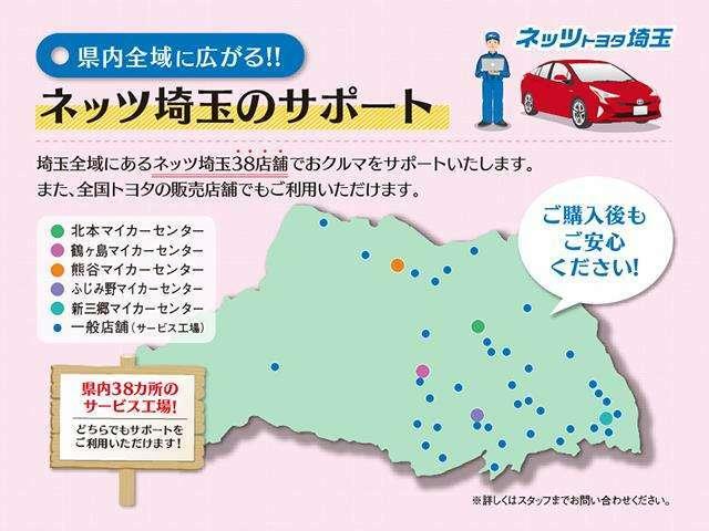 【購入後も安心のサポート体制】当社では埼玉県内の38店舗で点検整備をサポート!納車後の県外へのお引越しや関東県内にお住まいのお客様にはお近くのサービス工場でサポート致しますのでお気軽にご相談下さい