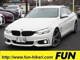 BMW 4シリーズクーペ 420i Mスポーツ スタイル エッジ 70台限定車