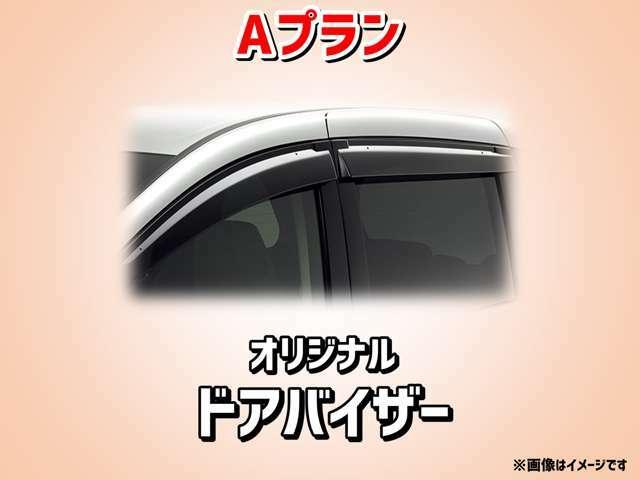 Aプラン画像:車種用に設計されたオリジナルのドアバイザーです!! 純正品ではないですが、品質は純正品と同じく高品質のものとなっております!! 遠方の方でも安心していただけるように、品質にはかなりこだわっています!!