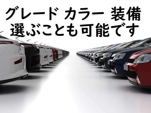 掲載車両の他にも 【グレード】 【カラー】 【装備】 を自由に選ぶことも可能です。正規ディーラーの協力店として、ご希望のクルマをお得価格で提供いたします。何なりとご相談くださいませ。TEL 0120-030-212