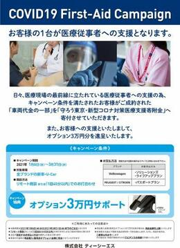 COVID19FIRSTAID CAMPAIGN実施中。