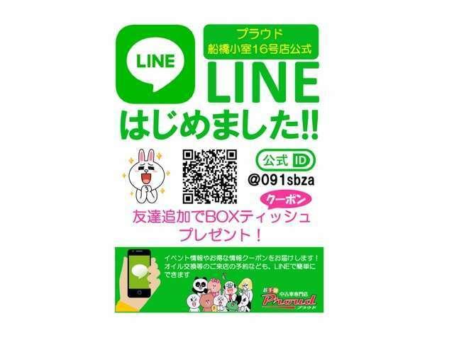 LINEはじめました!!公式 ID @091sbazaで友だち追加していただくことでクーポン発行可能!!ビデオ通話でのご対応も可能です!!※ご来店時にクーポンをスタッフに見せてください。