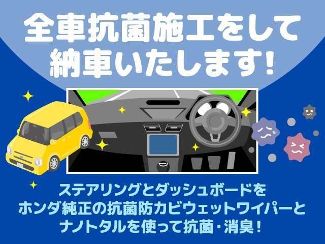 ♪抗菌、消臭♪ ハンドルとダッシュボードをホンダ純正の抗菌・防カビウェットワイパーとナノトタルを使って抗菌、消臭をしてお車のご納車をいたします。