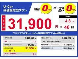 残価設定プランなら頭金0円、ボーナス0円で月々31900円でお乗りいただけます。