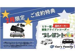 プレ決算セールキャンペーン☆彡2月中にご成約いただいた方にはなんと国内メーカーのミラー型前後ドライブレコーダーをプレゼント!ぜひこの機会をお見逃しなく☆