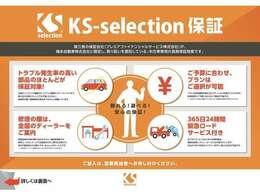 KS-selectionオリジナル保証が新登場!トラブル発生率の高い部品のほとんどが保証対象♪