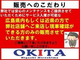 弊社では安心のメンテナンスをご提供させていただくためにサービス入庫が可能な広島県内もしくは近県の方で弊社店舗へ来店し現車確認ができる方のみの販売とさせていただきます。ご理解、ご了承ください。