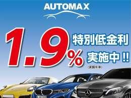 ◆特別低金利1.9%キャンペーン中◆