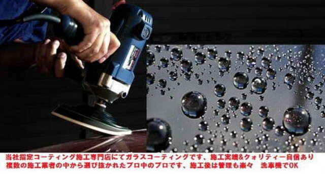 Bプラン画像:コーティング専門店にて施工いたします、施工後は洗車機でもOK