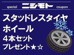 ☆ご成約クーポン☆スタッドレスタイヤホイール4本プレゼント致します!