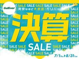 ガリバー決算SALE開催中!!7月1日から8月31日まで!!